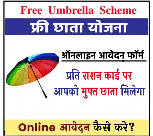 Free Umbrella Yojana 2021