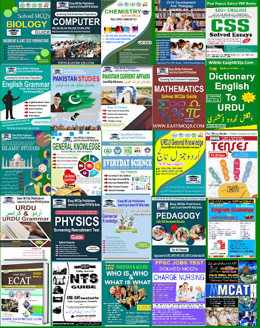 file:Entry Tests Exams Preparations PDF Books By Dogar Brothers.png