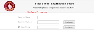 Bihar Board 10thCompartment Result 2017