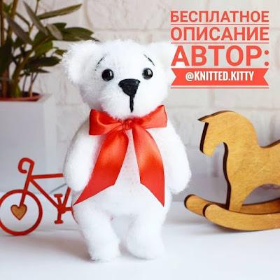 Белый мишка амигуруми