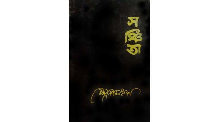 sonchita PDF Download