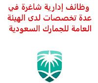 وظائف إدارية شاغرة في عدة تخصصات لدى الهيئة العامة للجمارك السعودية تعلن الهيئة العامة للجمارك السعودية, عن توفر وظائف إدارية شاغرة في عدة تخصصات, للعمل لديها في مجال المستودعات والقانون وذلك للوظائف التالية: 1-  أخصائي أول   (إدارة المستودعات) المؤهل العلمي: بكالوريوس أو ماجستير في تخصص إدارة الأعمال الخبرة: ثلاث سنوات على الأقل من العمل في المجال 2- أمين سر المؤهل العلمي: بكالوريوس في القانون أو إدارة أعمال أو الشريعة, أو ما يعادله الخبرة: أن يكون لديه خبرة عملية سابقة في مجال ذي صلة للتـقـدم لأيٍّ من الـوظـائـف أعـلاه اضـغـط عـلـى الـرابـط هنـا       اشترك الآن        شاهد أيضاً: وظائف شاغرة للعمل عن بعد في السعودية     أنشئ سيرتك الذاتية     شاهد أيضاً وظائف الرياض   وظائف جدة    وظائف الدمام      وظائف شركات    وظائف إدارية                           لمشاهدة المزيد من الوظائف قم بالعودة إلى الصفحة الرئيسية قم أيضاً بالاطّلاع على المزيد من الوظائف مهندسين وتقنيين   محاسبة وإدارة أعمال وتسويق   التعليم والبرامج التعليمية   كافة التخصصات الطبية   محامون وقضاة ومستشارون قانونيون   مبرمجو كمبيوتر وجرافيك ورسامون   موظفين وإداريين   فنيي حرف وعمال     شاهد يومياً عبر موقعنا وظائف تسويق في الرياض وظائف شركات الرياض ابحث عن عمل في جدة وظائف المملكة وظائف للسعوديين في الرياض وظائف حكومية في السعودية اعلانات وظائف في السعودية وظائف اليوم في الرياض وظائف في السعودية للاجانب وظائف في السعودية جدة وظائف الرياض وظائف اليوم وظيفة كوم وظائف حكومية وظائف شركات توظيف السعودية