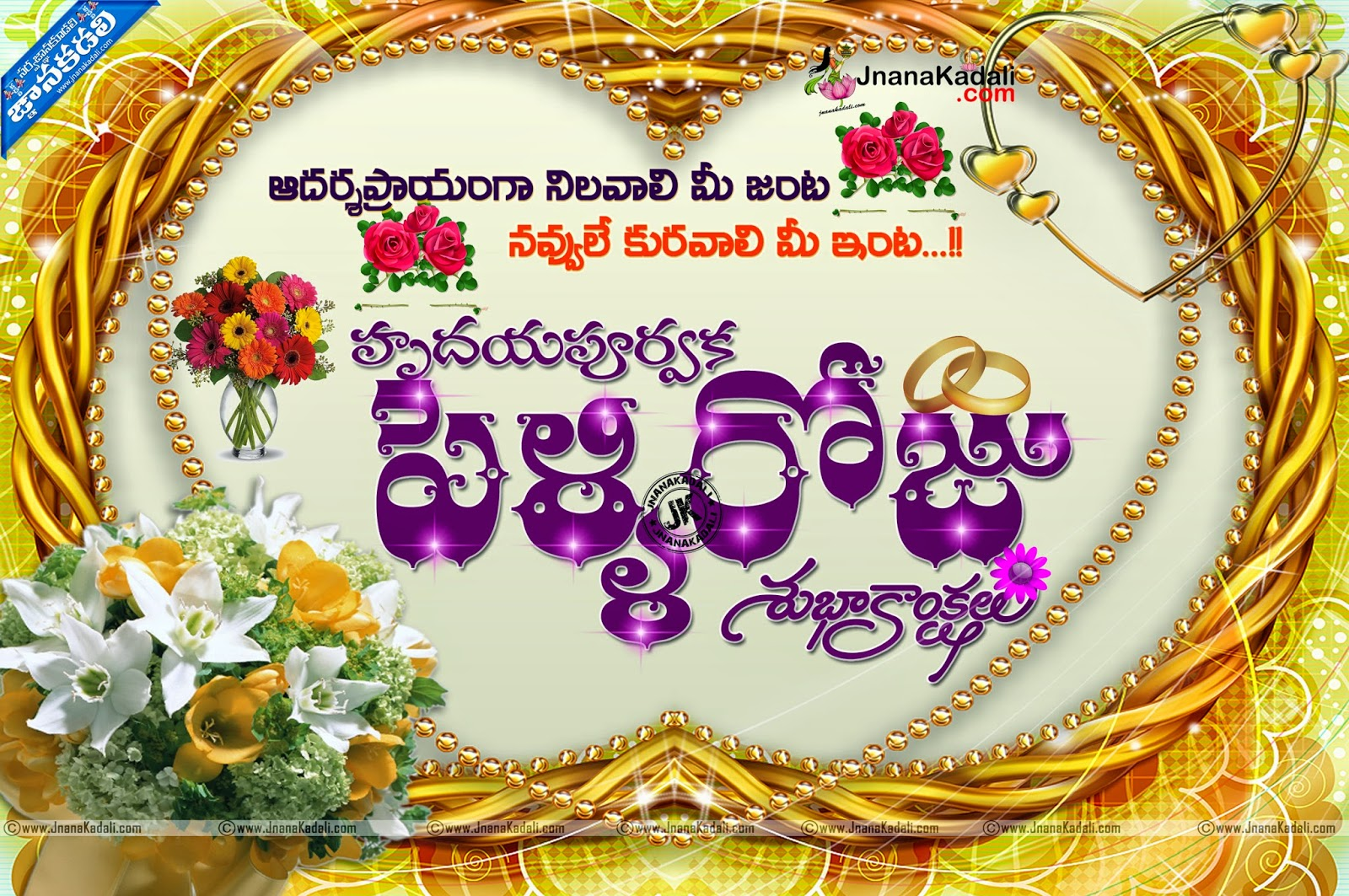 Marriage day wishes Quotes hd wallpapers Pelliroju ...