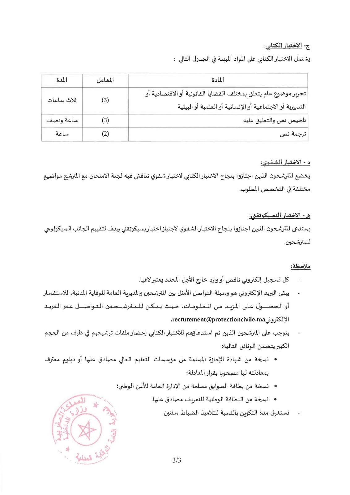 مباراة وقاية المدنية 2020 .. للطلبة بشهادة الإجازة مباراة توظيف التلاميذ الضباط