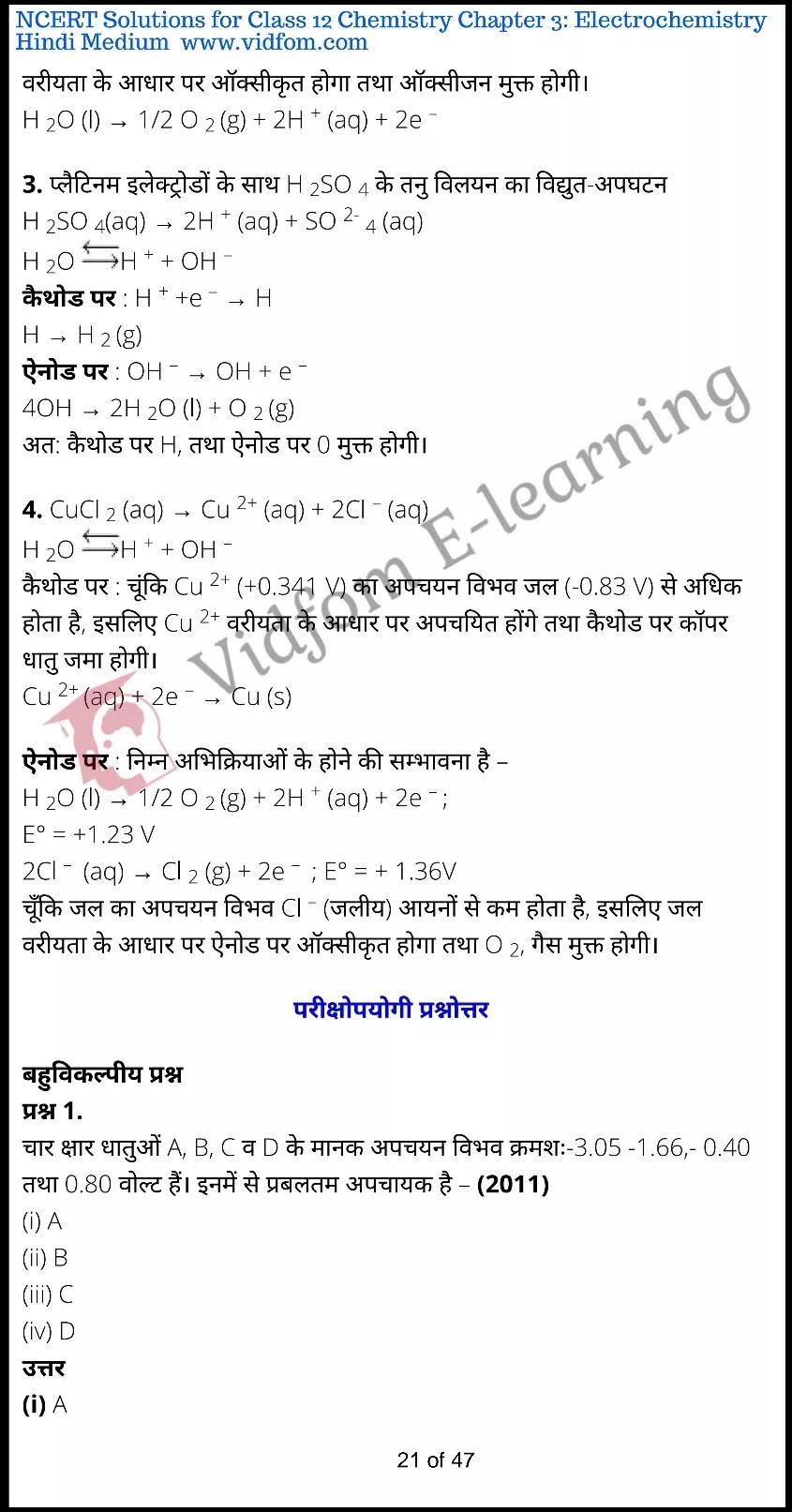 class 12 chemistry chapter 3 light hindi medium 21