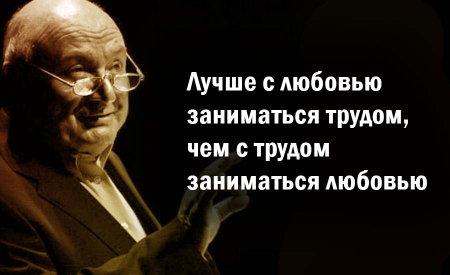20 Ярких Цитат Михаила Жванецкого