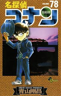 名探偵コナン コミック 第78巻 | 青山剛昌 Gosho Aoyama |  Detective Conan Volumes