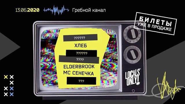 Elderbrook выступит на фестивале Locals Only 2020