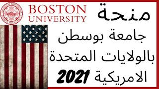 منحة جامعة بوسطن Boston University للدراسة في الولايات المتحدة الامريكية
