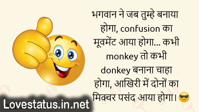 Funny Shayari On friends In Hindi