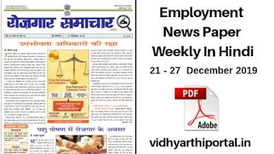 Employment Newspaper - रोजगार समाचार 21-27 December 2019
