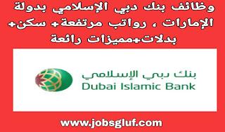 وظائف شاغرة في بنك دبي الإسلامي لعدة تخصصات بالإمارات