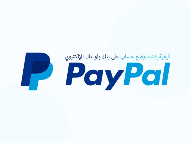 كيفية إنشاء وفتح حساب على بنك باي بال الإلكتروني PayPal