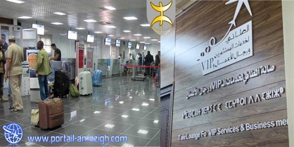 صالة الطائي لخدمات الـ VIP ورجال الأعمال مطار مصراتة الدولي بليبيا