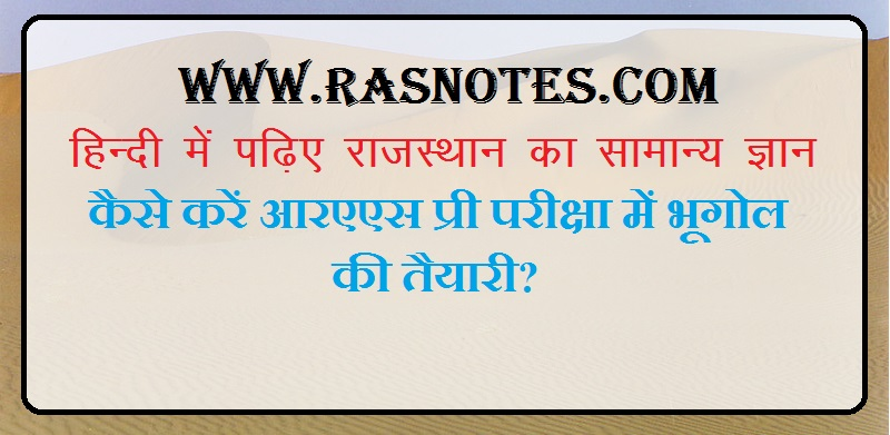 how to prepare geography notes in hindi for ras exam