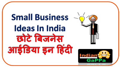 Home-Based-Business-Ideas-In-India, छोटे-बिजनेस-आईडिया-इन-हिंदी,business-ideas-in-india