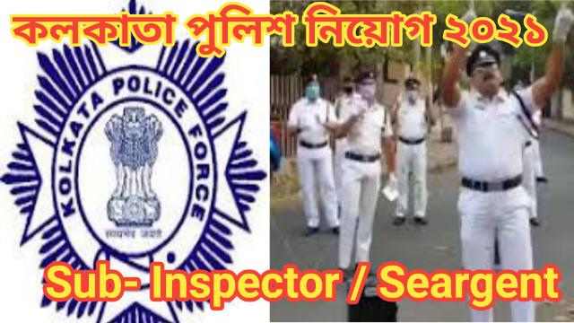 Kolkata Police Recruitment 2021 |  কলকাতা পুলিশে নতুন নিয়োগ