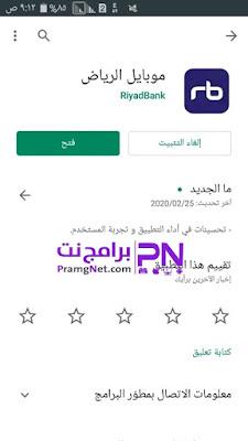 تنزيل تطبيق بنك الرياض