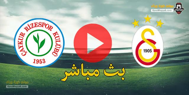 نتيجة مباراة غلطة سراي وتشايكور ريزا اليوم 19 مارس 2021 في الدوري التركي