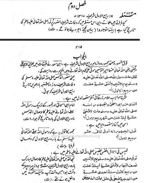 http://www.alahazratnetwork.org/data/02-fatawa_ridawiyyah/02B-fatawa_ridawiyyah_pdf/fatawa_ridawiyyah_vol_26.pdf