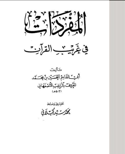 Kitab al-Mufradat fi Gharib al-Qur'an karya al-Raghib al-Ashfahani - Arab Dan Terjemahan