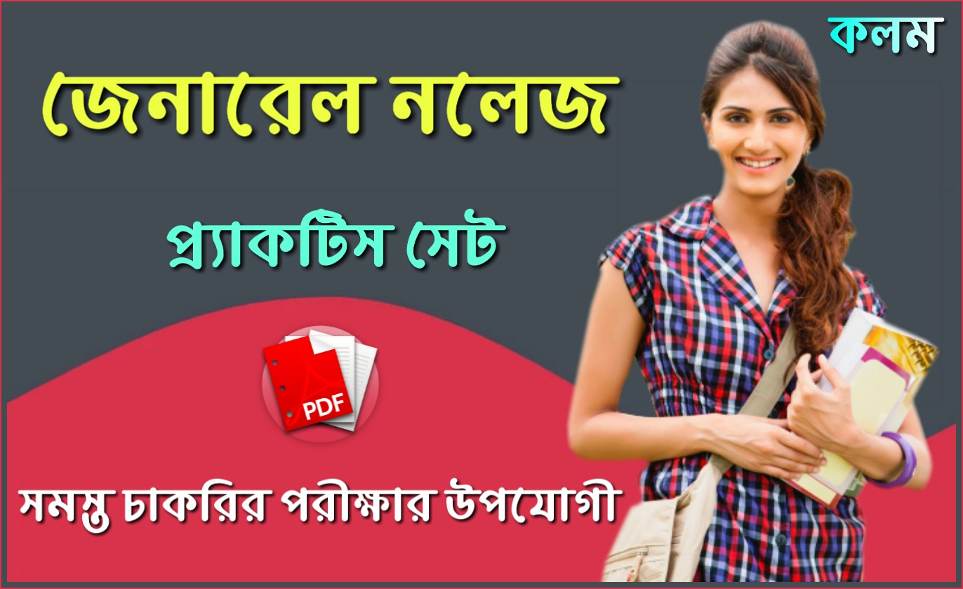 General Knowledge Practice Set 1 PDF in Bengali for WBCS | ICDS | Rail | PSC Clerkship | PSC Miscellaneous | Police and All Competitive Exams