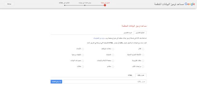 لقطة شاشة من الصّفحة الرّئيسية لأداة مساعد ترميز البيانات المنظّمة