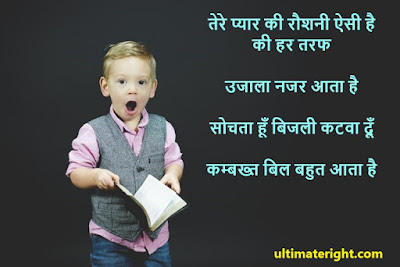 100+ Whatsapp Funny Shayari Nonveg Pagalpanti