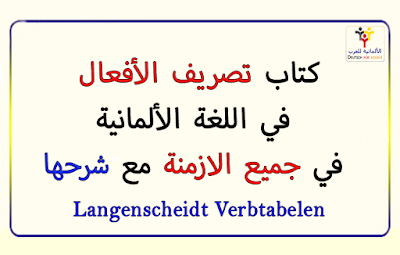 كتاب تصريف الأفعال في اللغة الألمانية في جميع الازمنة مع شرحها.