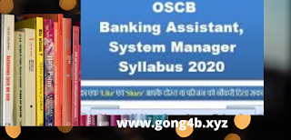 https://www.gong4b.xyz/2020/03/oscb-syllabus-2020-21-pdf-for-assistant.html