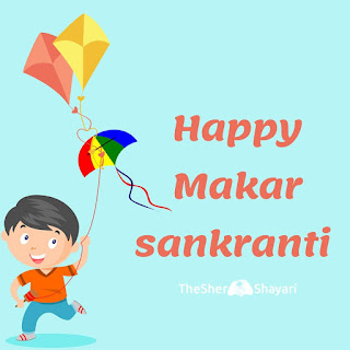 makar sankranti image 2020 celebration