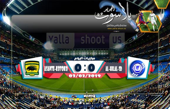 اهداف مباراة الهلال واشانتي كوتوكو بتاريخ 03-02-2019 كأس الكونفيدرالية الأفريقية
