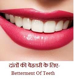 दांतों की बेहतरी के लिए-Betterment Of Teeth