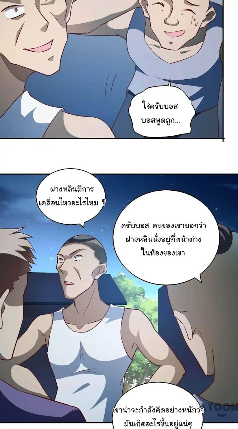 Almight Network - หน้า 39