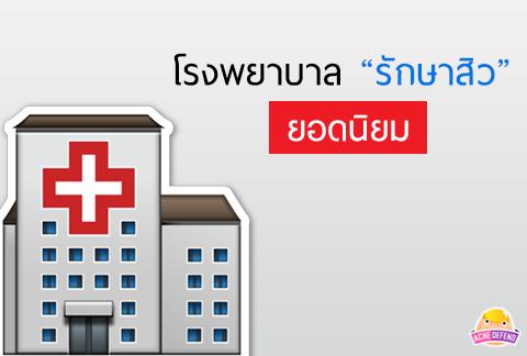 โรงพยาบาลรักษาสิวยอดนิยม