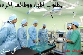 وظائف خالية: اعلان وظائف مستشفى الرسالة التخصصى اليوم الجمعة 12-2-2016 شهر فبراير 2016