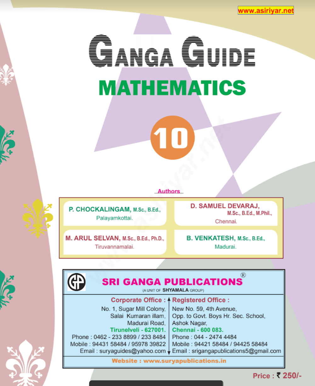 10th Standard - Maths Guide (2020 Edition) - Ganga ...