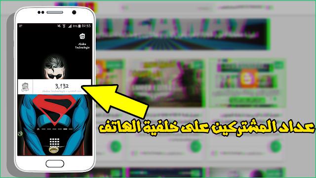 تطبيق أندرويد خرافي يعرض عداد مشتركين قناتك على خلفية هاتفك