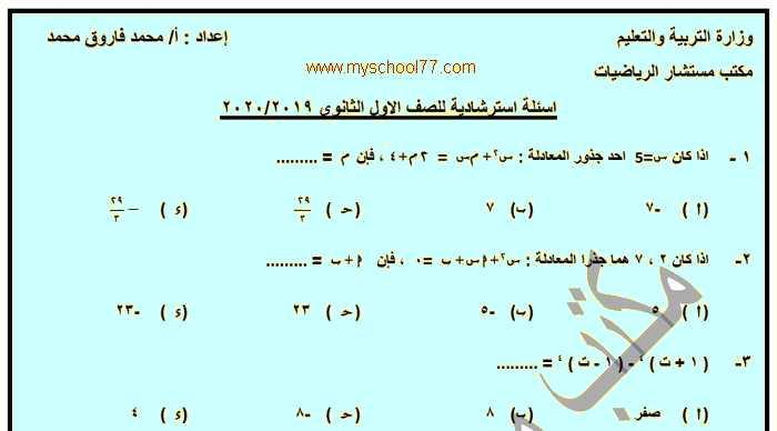 نماذج امتحانات الرياضيات باللغة العربية والانجليزية والفرنسية للصف الاول الثانوى ترم أول ٢٠٢٠ نظام جديد من مكتب مستشار الرياضيات