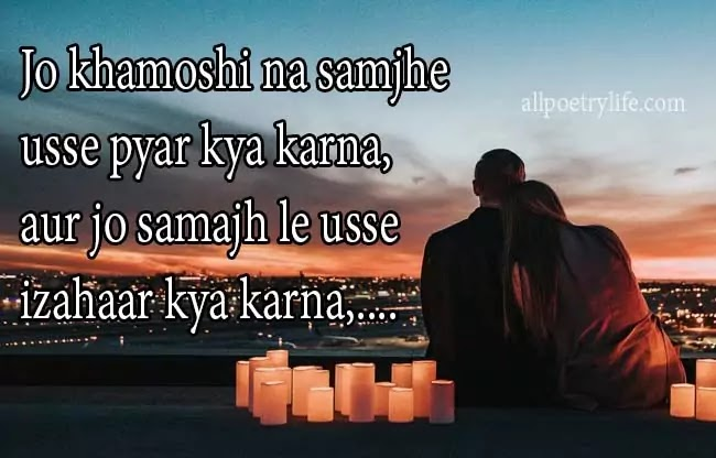 Urdu Love poetry LIfe | Sms Sad poetry | heart touching poetry Sms in Urdu