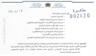 في شأن حماية المعطيات ذات الطابع الشخصي لموظفات وموظفي قطاع التربية الوطنية (مذكرة وزارية)