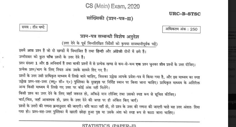 upsc Statistics optional question paper