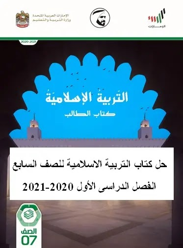 حل كتاب التربية الاسلامية للصف السابع الامارات الفصل الدراسى الأول 2020-2021
