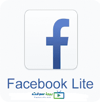 تحميل برنامج فيس بوك لايت