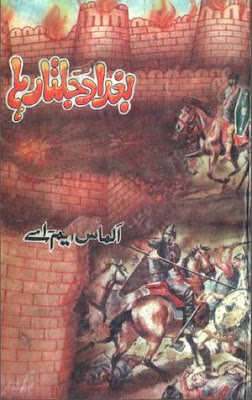 best urdu novels, Novels, free urdu novels, Urdu, Urdu Books, Urdu Historical Books, Urdu novels,