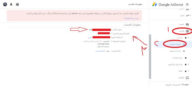 حل مشكلة الارباح معرضة للخطر في جوجل ادسنس
