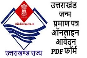 जन्म प्रमाण पत्र आवेदन PDF फॉर्म उत्तराखंड | e-District Uttarakhand Birth Certificate Apply Online