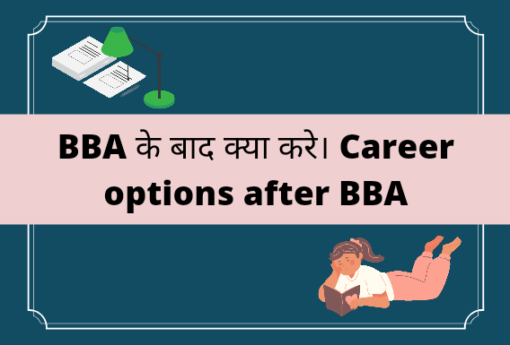 career-options-after-bba-in-hindi