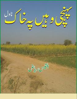 Pohnchi Wahin Pe Khaak Urdu Novel By Balqees Riaz PDF Free Download
