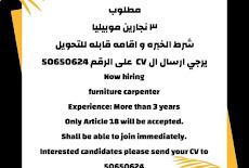 توظيف 3 نجارين موبيليا للكويتين والمقيمين والأجانب اليوم